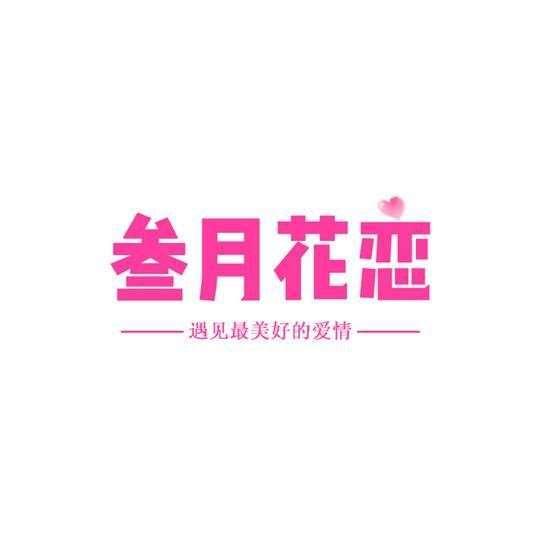 深圳市叁月文化传媒有限公司