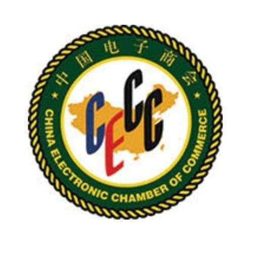 中国电子商会跨境电商工作委员会