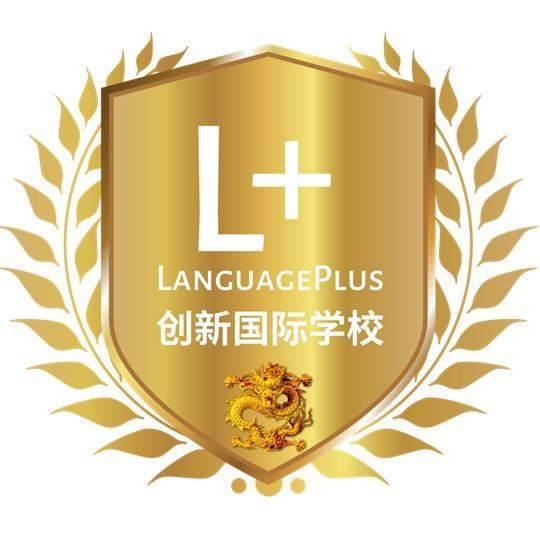 L+创新国际学校