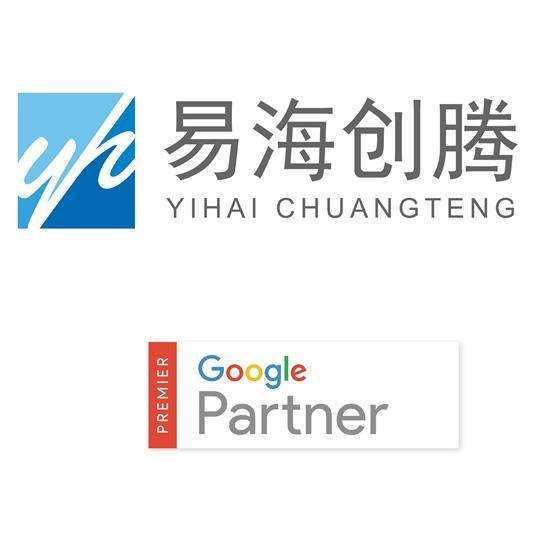 易海创腾 | 广州唯一 Google 出海体验中心