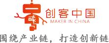 创客中国组委会
