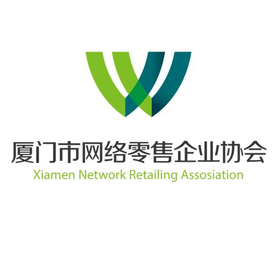 厦门市网络零售企业协会