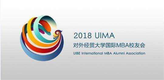 对外经贸国际MBA校友会