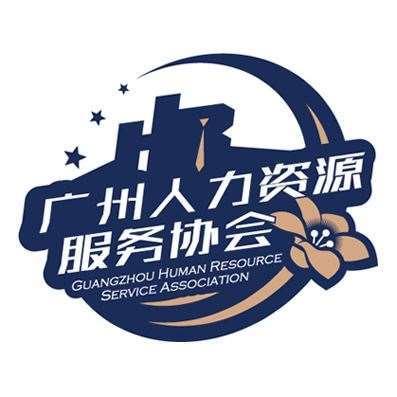 广州人力资源服务协会