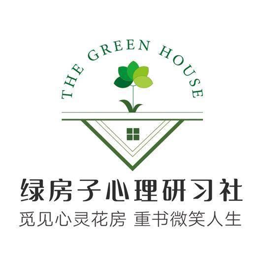 深圳绿房子心理