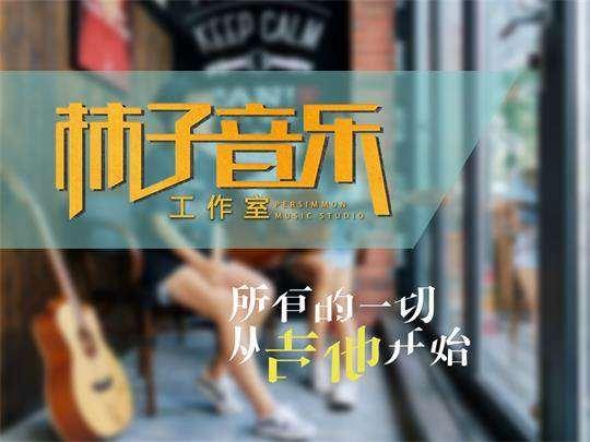 广州柿子音乐工作室