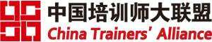 中国培训师大联盟