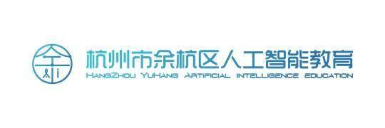杭州市余杭区人工智能教育