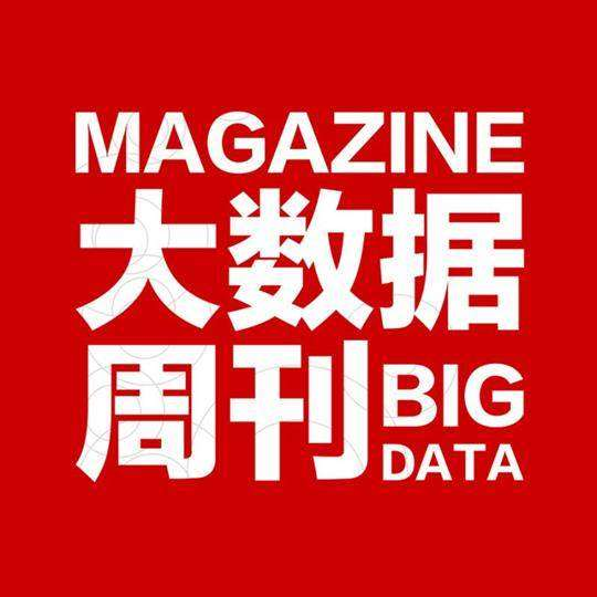 大数据周刊