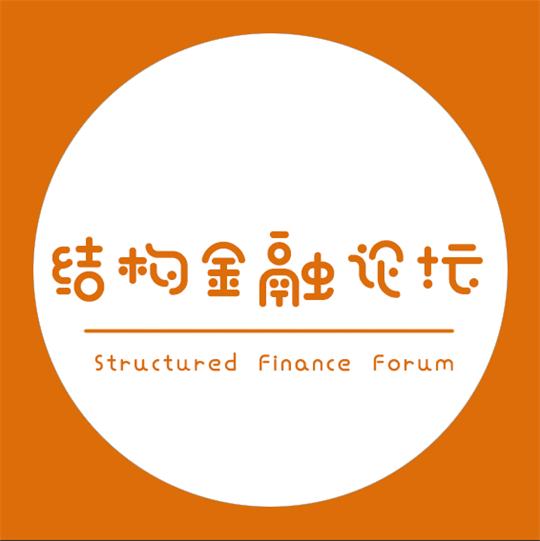 结构金融论坛