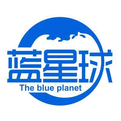 蓝星球旅行