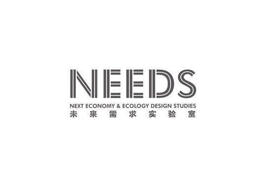 同济大学(深圳)NEEDS LAB