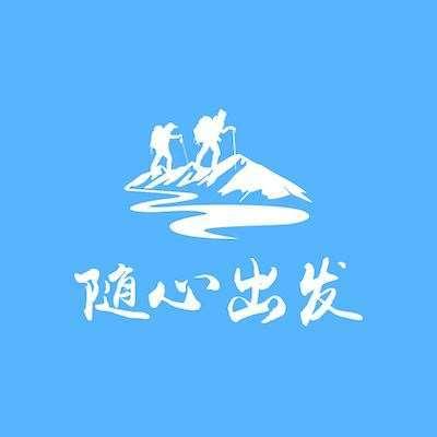 广州随心出发户外