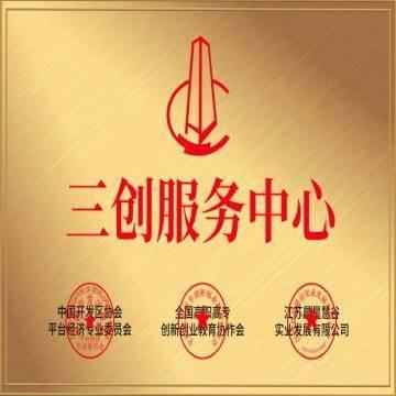 深圳三创服务中心