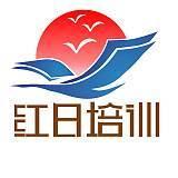 广州市红日培训学校