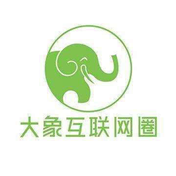 大象互联网圈