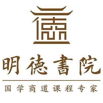 深圳市明德儒商企业管理有限公司