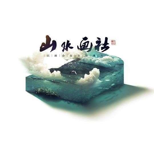 上海山水画社