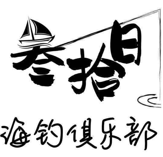 叁拾日海钓俱乐部