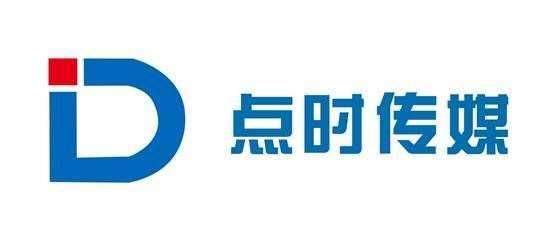 点时文化传媒(北京)有限公司