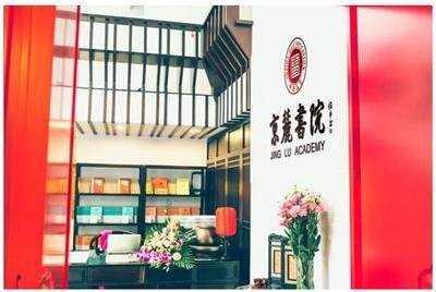 北京京麓书院