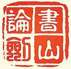 """光明食品集团""""书山论剑""""读书会"""