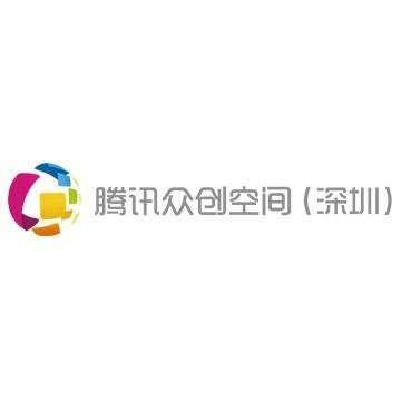 腾讯众创空间(深圳)