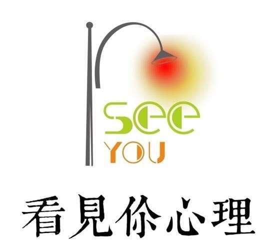深圳市看见你心理咨询中心