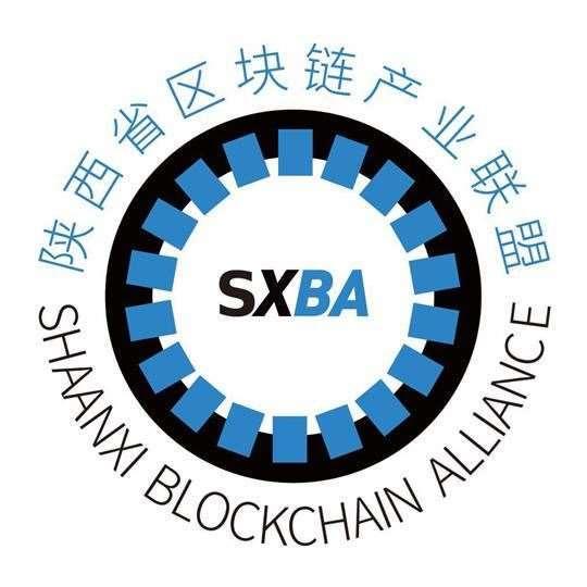 陕西省区块链产业联盟