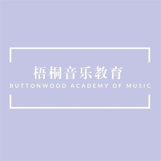 梧桐音乐教育 Buttonwood Academy of Music