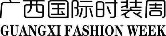 广西国际时装周
