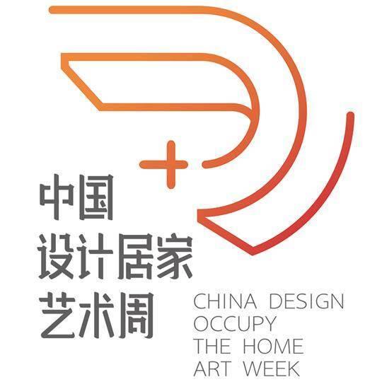 中国设计居家艺术周组委会