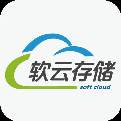 深圳软云存储科技有限公司