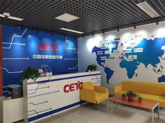 中国电科-创新空间