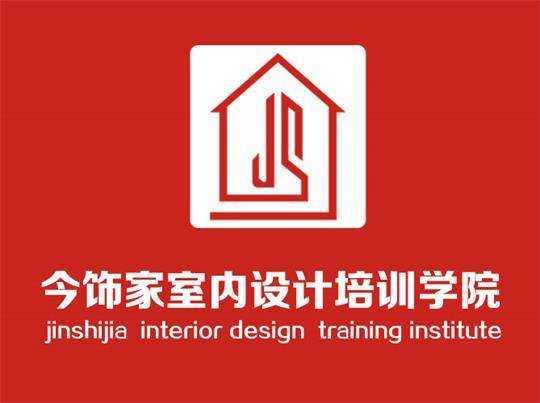 今饰家室内设计培训学院