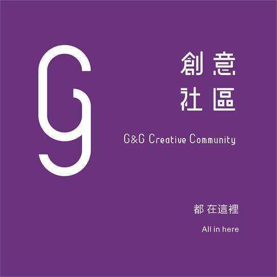 G&G創意社區 深圳蛇口