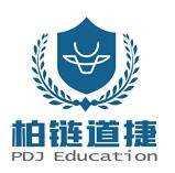 北京柏链道捷教育科技有限公司