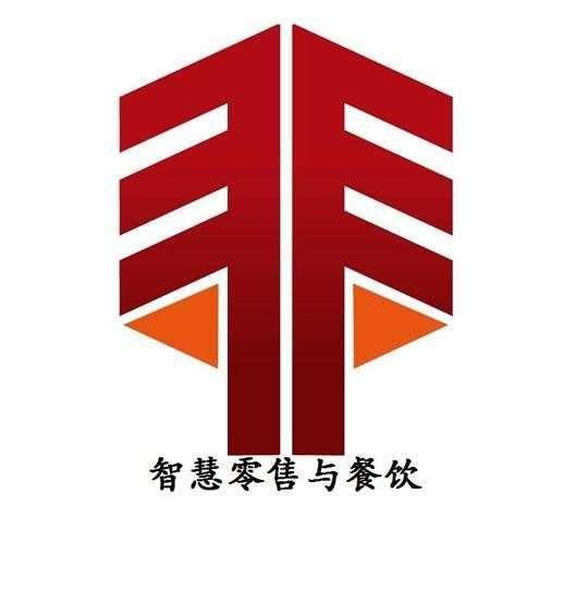 中国电子商会商业信息化专业委员会
