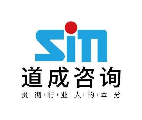 广州道成智聚企业管理咨询有限公司