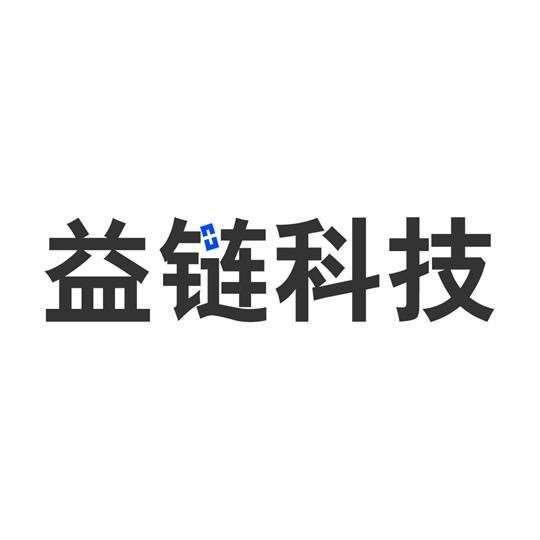 深圳前海益链网络科技有限公司