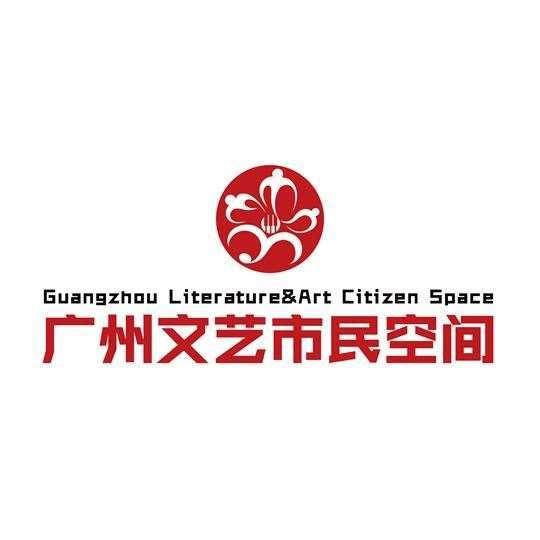 廣州文藝市民空間(廣州市文聯&289藝術)