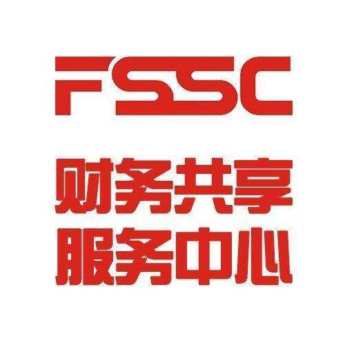 FSSC财务共享服务中心
