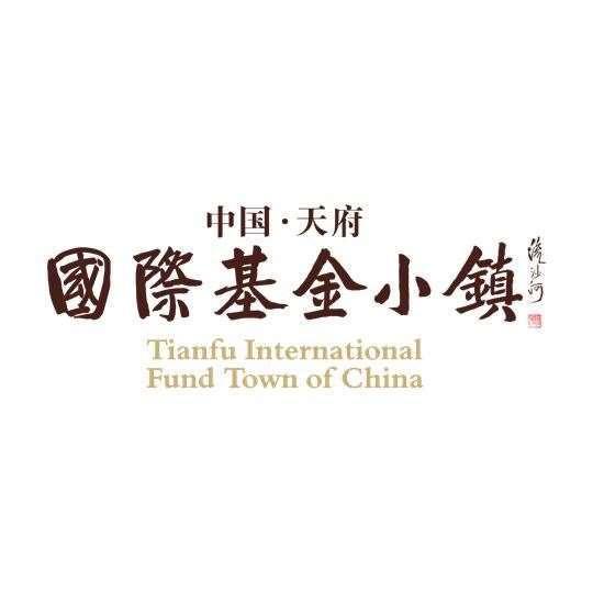 天府国际基金小镇