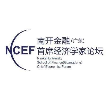 南开金融(广东)首席经济学家论坛