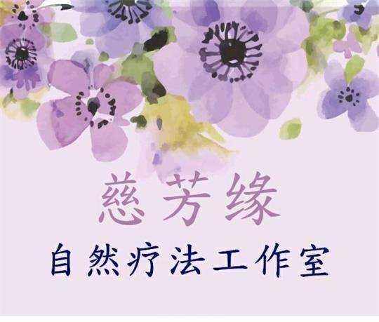 北京慈芳缘自然疗法工作室