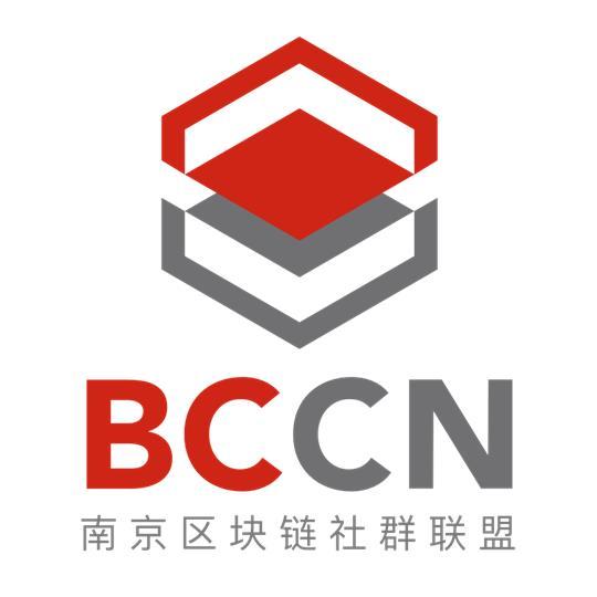 BCCN南京区块链社群联盟