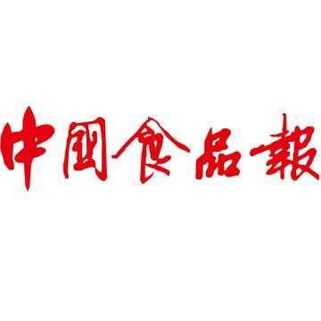 中國食品報社