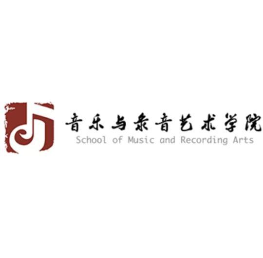 中国传媒大学-音乐与录音艺术学院