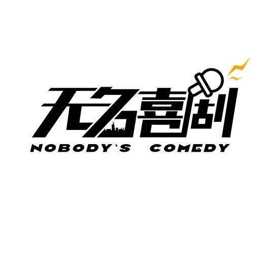 南京无名喜剧