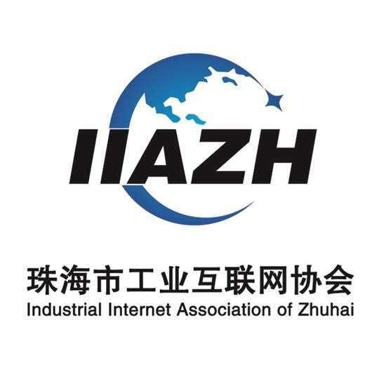 珠海市工业互联网协会